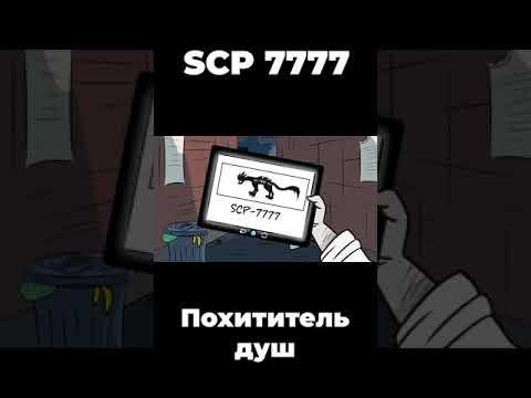 SCP-7777 Похититель душ (Анимация SCP) | 02:04:33 | диковатый землячество