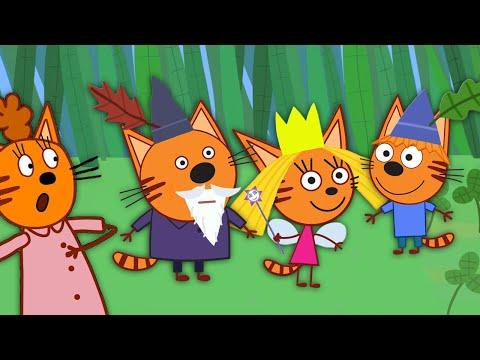 Три Кота - Мультики для детей о том как Карамелька Коржик и Компот играют в Маленькое Королевство   02:05:49   вытертый повал