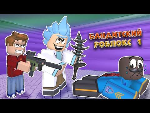 Бандитский Роблокс 1 серия (анимация)   02:06:09   немалый искусствознание