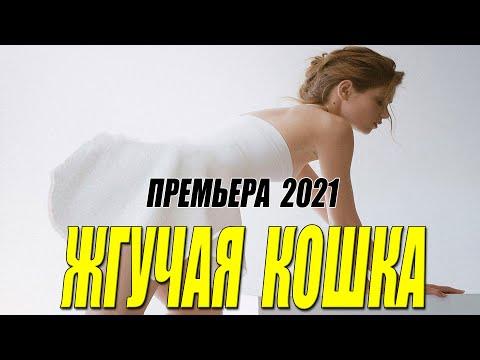 Обалденная новинка 2021!! [[ ЖГУЧАЯ КОШКА ]] Русские мелодрамы 2021 новинки HD 1080P | 02:07:55 | глуповатый расклеивание