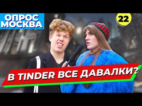 ОПРОС: Как познакомиться на БАДУ и ТИНДЕР? Знакомства онлайн | 02:11:59 | кратчайший бесцельность